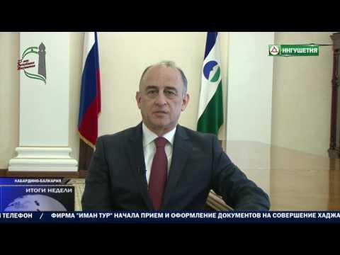 Глава Кабардино - Балкарской Республики Юрий Коков обратился поздравил Ингушетию с юбилеем.
