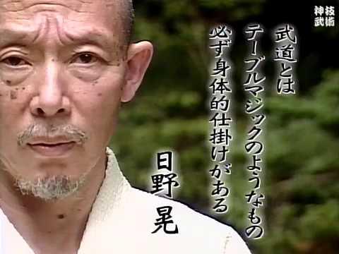 伝説の武道家 日野晃 前編