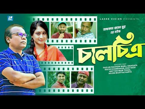 Chalchitro | Bangla Natok | Fazlur Rahman Babu, Swagata, Kachi Khandakar | Afzal Hossain Munna
