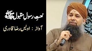 Naat-e-Rasool-e-Maqbool (S.A.W) | Awais Raza Qadri - Express Entertainment