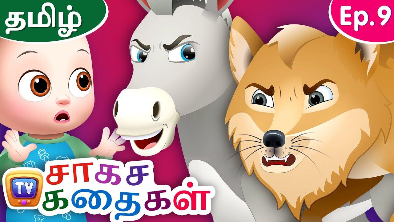 கழுதையும் ஓநாயும் (The Donkey and the Wolf) - Storytime Adventures Ep. 9 - ChuChu TV