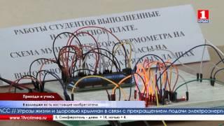 В Симферопольском колледже радиоэлектроники прошёл День открытых дверей