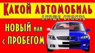 видео КАСКО для подержанного автомобиля