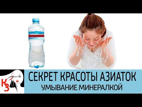 ТРЮК - СЕКРЕТ КРАСОТЫ азиатских женщин. Умывание минеральной водой