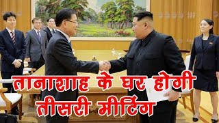Kim Jong के घर होगी North Korea और South Korea की तीसरी Meeting