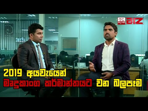 myPOS MD on Derana Biz 24x7