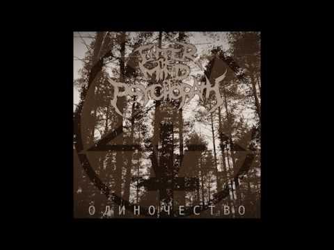 Enter The Mind Of Psychopath - Одиночество