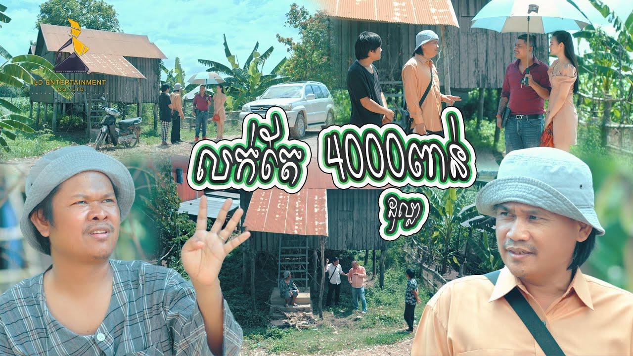 រកណាបាន៤០០០$, Top 10 Khmer comedy movie 2021, [lllddd8801]