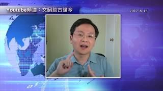"""王健林遭""""关门打狗"""";中联通闹""""混改""""乌龙(2017-8-18)"""