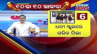 Manoranjan Mishra Live: 10 Ra 10 Khabar || 24th February 2021 || Kanak News
