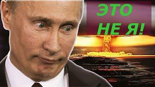 Снова Путин ВИНОВАТ!!!