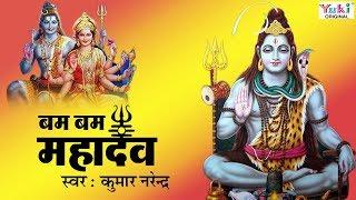 Lord Shiva Songs : बम बम महादेव : शिवजी के भजन : कुमार नरेंद्र : Bum Bum Mahadev : Bholenath Bhajan