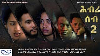 Новый эритрейский сериал, фильм 2021 HBRI SEB, часть 2