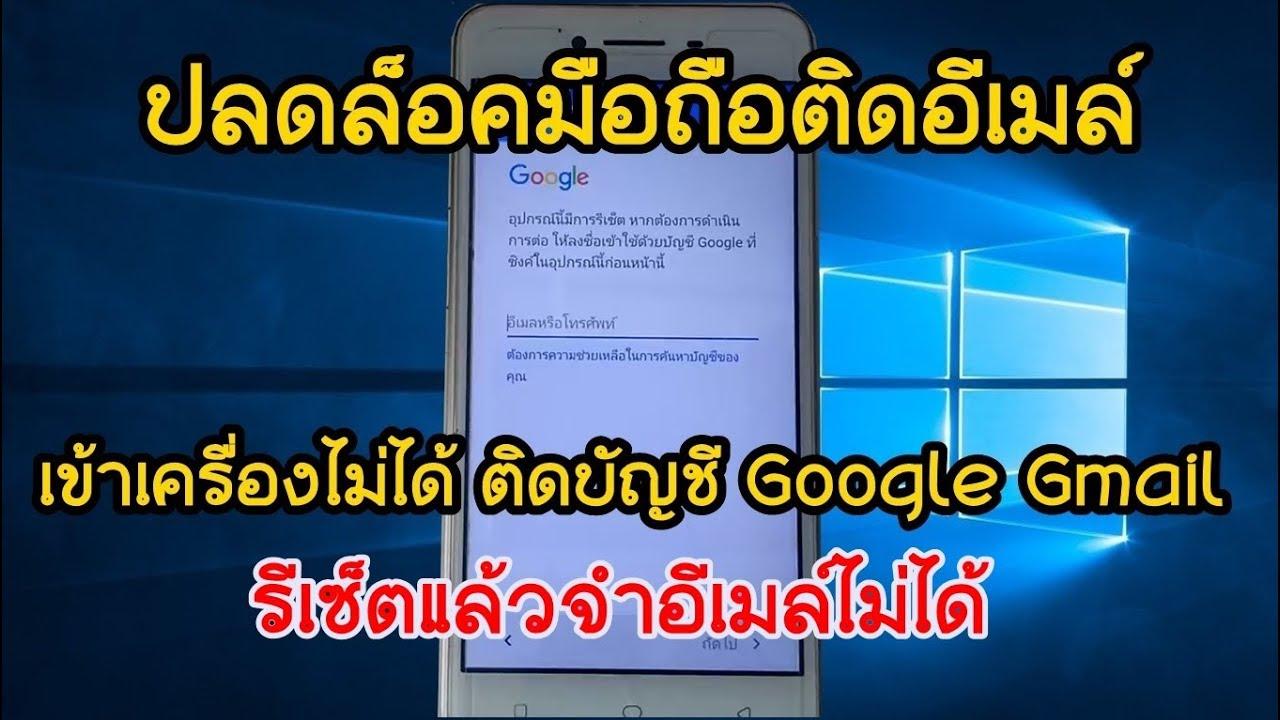 วิธีปลดล๊อคมือถือติด Gmail  (รีเซ็ตแล้วจำอีเมล์ไม่ได้)