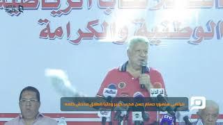 مصر العربية | مرتضى منصور: حسام حسن مدرب كبير وعليا الطلاق محدش كلمه