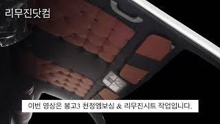 [봉고3] 리무진시트, 천정엠보싱 개조 작업 후기 -리…