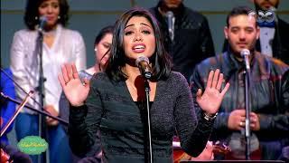 صاحبة السعادة| أميرة عبد الصبور تبدع في غناء آه لو تعرف