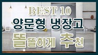 양문형 냉장고 인기량 판매순위 TOP10  빠르게 확인…