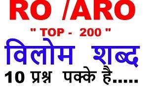 RO/ARO // 2018 // TOP- 200   HINDI // विलोम शब्द  // uppcs mains