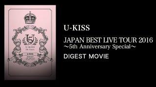 2017年5月17日発売のU-KISSの日本デビュー5周年を記念して開催されたベ...