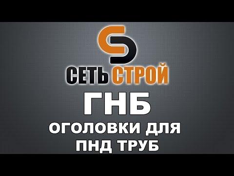 Оголовки стальные для ПНД труб - ГНБ. Производство в СПб. Steel headroom for PE pipes (СетьСтрой)