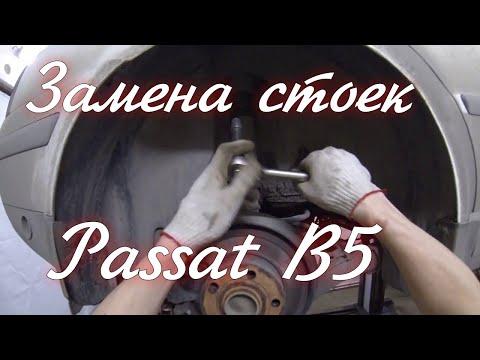 Стук в задней подвеске пассат б5 Как поменять задние стойки Фольксваген пассат б5 Volkswagen Passat