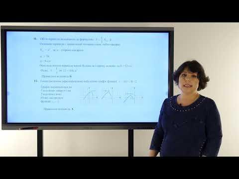 Відеоогляд тесту ЗНО 2019 з математики
