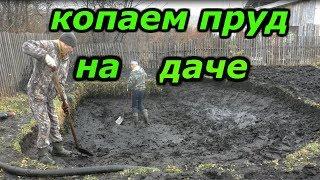 копаем пруд на даче,своими руками.