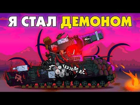 Я СТАЛ ДЕМОНОМ! - Мультики про танки