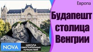 видео ТОП-10 мест Будапешта