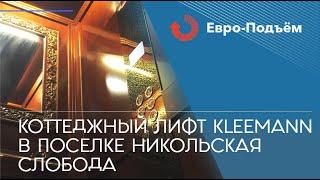 видео коттеджные лифты в москве