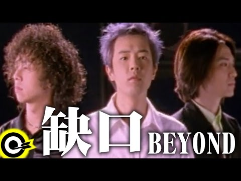 BEYOND【缺口】Official Music Video