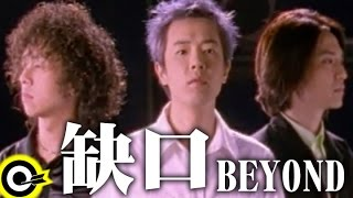 BEYOND【缺口】Official Music Video