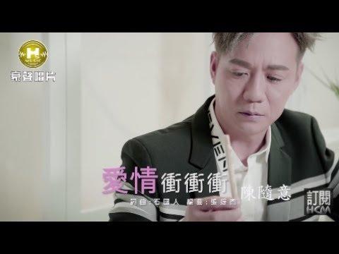 【MV大首播】陳隨意-愛情衝衝衝(官方完整版MV) HD 【三立八點檔『一家人』主題曲】