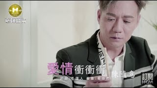 【MV大首播】陳隨意-愛情衝衝衝(官方完整版MV) HD 【三立八點檔『一家人』主題曲】 thumbnail