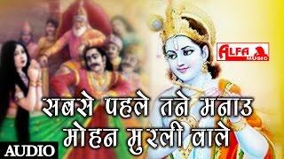 Sabse Pahale Tane Manau Mohan Murli Wale bhajan Rajasthani
