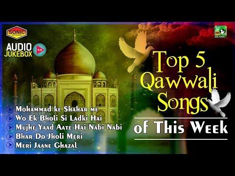 Top 5 Qawwali Songs Of This Week | Best Ever Qawwali Songs 2017 | Mehfil E Qawwali | Audio Jukebox