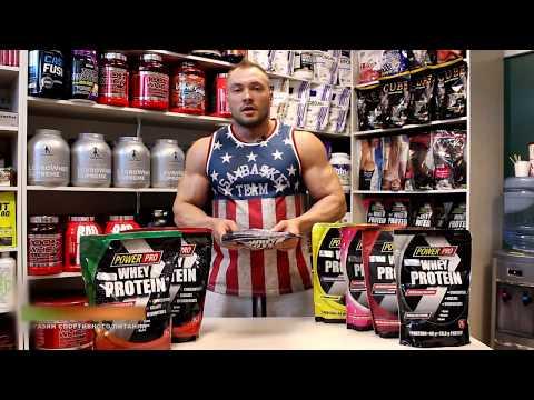 Whey Protein Power Pro