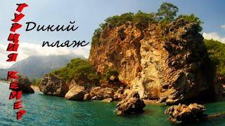 Дикий пляж Кемер Турция Бельдиби очень крутое место доступно и дёшево