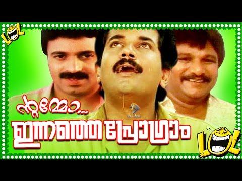 MALAYALAM COMEDY MOVIE - Innathe Program - Malayalam full movie HD - Mukesh,Siddhique Comedy