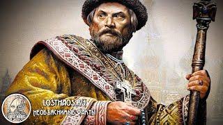 """""""Клеймо злодея"""" Правда о царе Иване IV Грозном"""