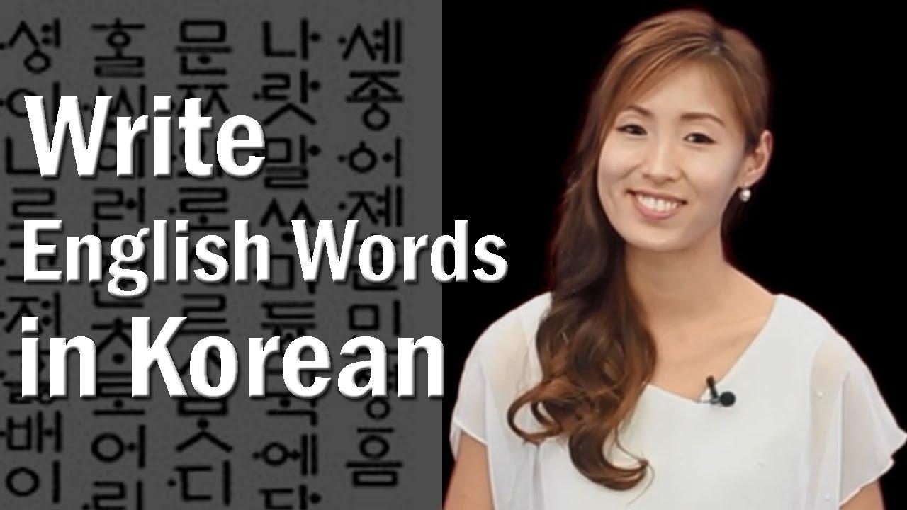 Learn Korean Alphabet  Write English Words In Korean
