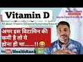 Vitamin D Deficiency/Causes/Source || Important of Vitamin D3 || Health Rank