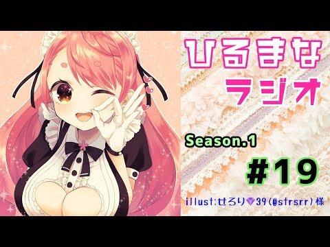 【ひるまなラジオ】恋愛いろいろぱーと3【Season.1 #19】