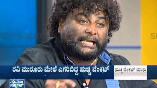 Huccha Venkat closeup | Huccha Venkat opens up more about him part2