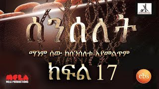 Senselet Drama - Part 17 (Ethiopian Drama)