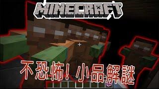 [Minecraft]-小品解謎-不恐怖旅舍