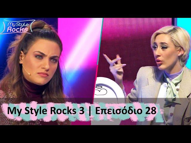 Επεισόδιο 28 I Σεζόν 3 I My Style Rocks