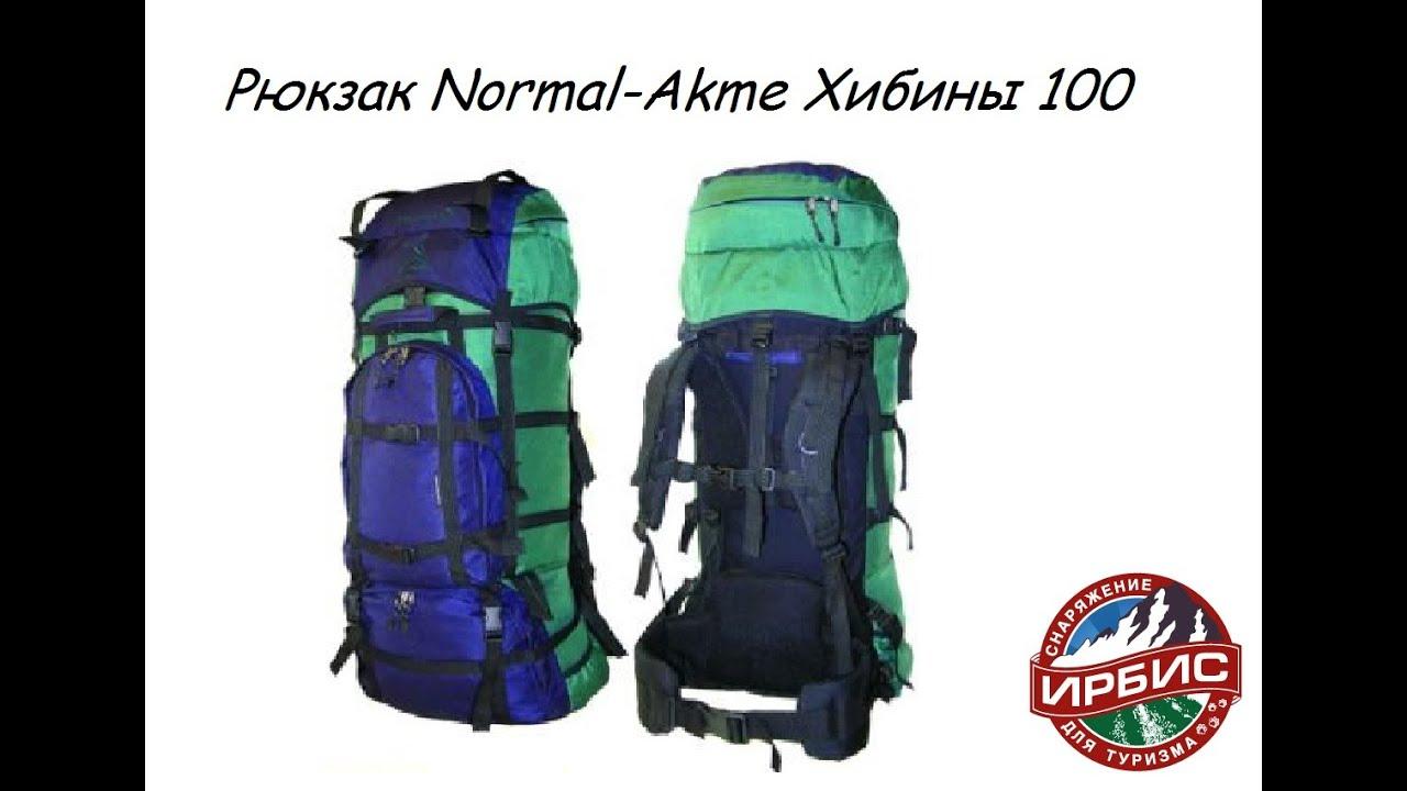 Рюкзак снаряжение туарег 100 видео рюкзак sakura koa-bag купить