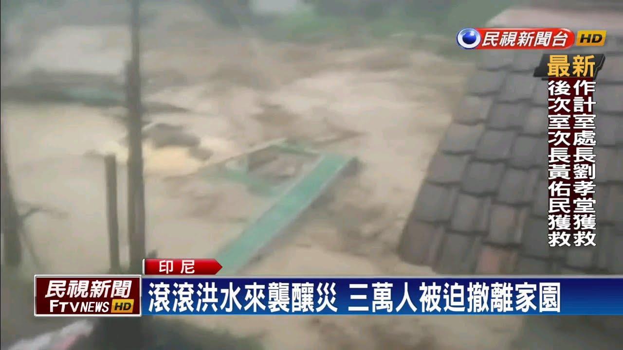 2020開年大淹水 印尼雅加達已釀21死-民視新聞 - YouTube